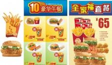 10元豪华午餐