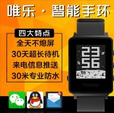 维乐智能手表淘宝主图
