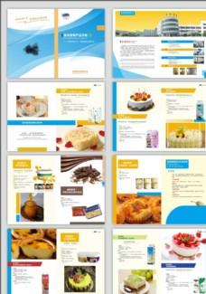 奶油公司画册