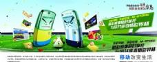 中國移動手機足球廣告