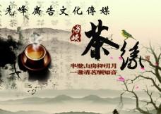 水墨企业文化中国风宣传展板茶