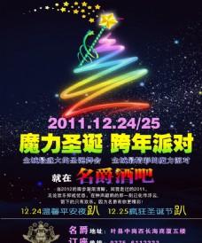 酒吧圣诞派对海报