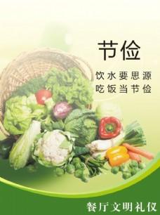 节俭蔬菜版面