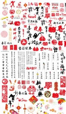 中国春节元素矢量素材