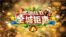 圣诞狂欢 全城钜惠 促销海报