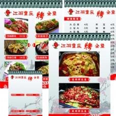 重慶烤全魚菜譜
