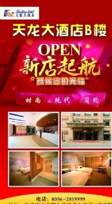 天龙酒店新店