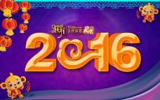 新年海报 猴年  2016