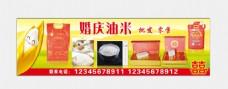 婚庆油米批发零售