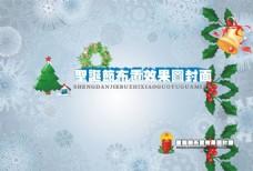 圣诞效果图封面