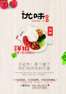 快餐宣传单页