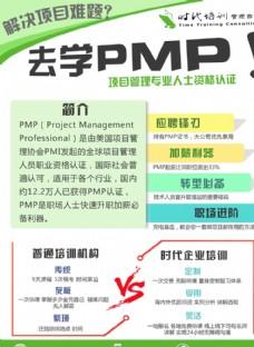 项目管理pmp宣传单
