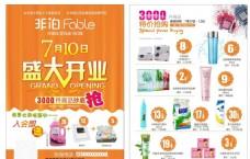 化妆品店开业宣传单