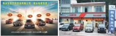 北汽幻速5款车宣传单