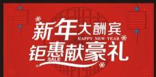 新年大酬宾