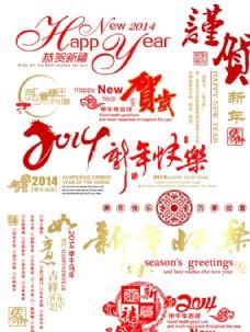 新年快乐元素PSD素材
