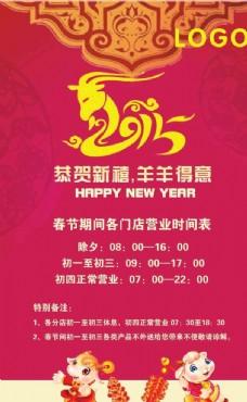 春节新年海报