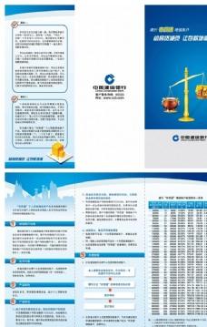 存贷通平面完稿折页宣传单