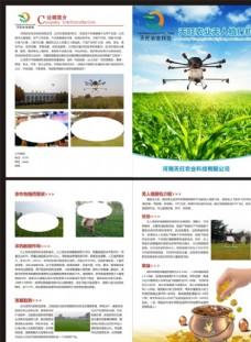 农业科技彩页