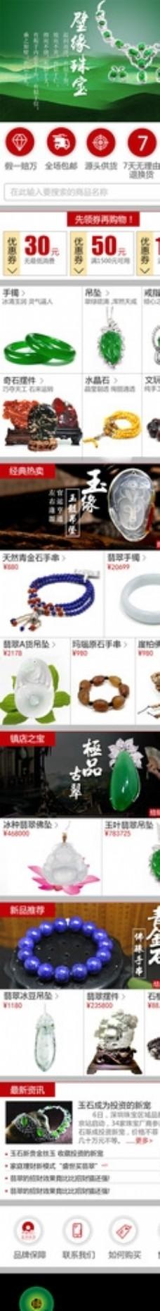 珠宝玉器微信商城购物主页