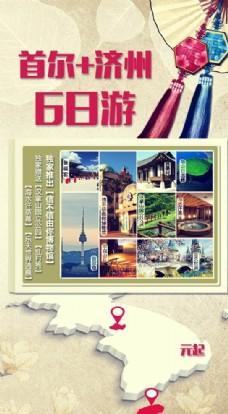 旅游海报  首尔宣传