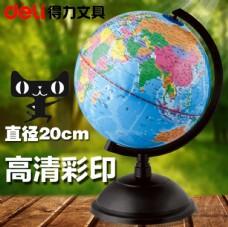 淘宝地球仪主图