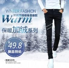 冬季男裤主图