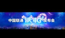沃4G加发布会开场视频