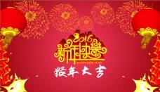 新年快樂海報
