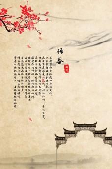 古色悟春海报