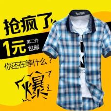 淘宝男装男士短袖衬衫主图素材图