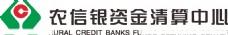 农信银资金清算中心logo