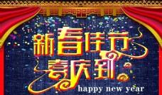 新年吊旗新春佳節