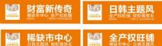 日韩服饰城墙体广告