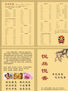 羊蝎子火锅菜单