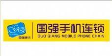 国强手机连锁logo