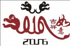 猴年2016字体设计原创如意吉
