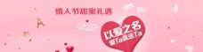 粉色可爱淘宝天猫大全屏首页海报