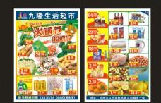 超市海报 DM