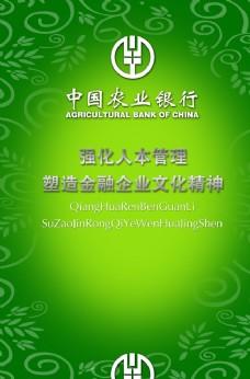 农业银行宣传广告