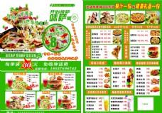 快餐店披萨 宣传单页
