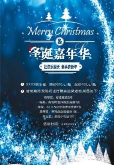 圣誕節活動海報模板