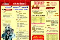 淮河銀行宣傳單