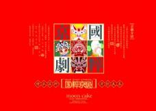 京剧国粹包装设计