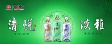 清香型白酒广告海报宣传 PSD