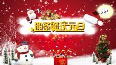 迎圣诞庆元旦宣传单