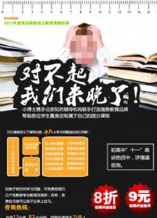 教育宣传单