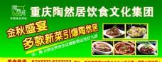 陶然居中式餐饮
