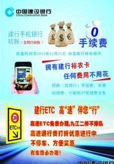中国建设银行宣传展板