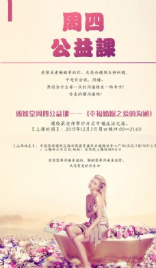 公益课 温馨 女性化海报